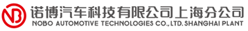 NOBO AUTOMOTIVE TECHNOLOGIES CO., LTD. SHANGHAI PLANT